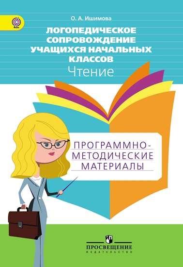 Изображение Логопедическое сопровождение учащихся начальных классов. Чтение. Программно-методические материалы.