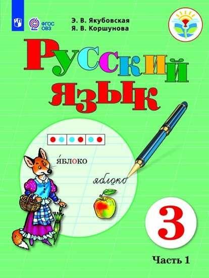 Изображение Русский язык. 3 класс. Учебник. В 2 ч. Часть 1 (для обучающихся с интеллектуальными нарушениями)