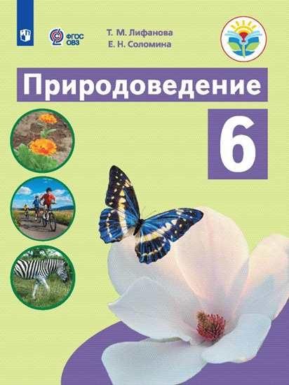 Изображение Природоведение. 6 класс. Учебник (для обучающихся с интеллектуальными нарушениями)