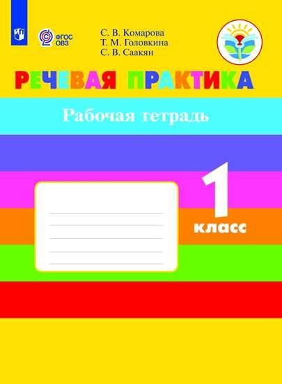 Изображение Речевая практика. 1 класс. Рабочая тетрадь (для обучающихся с интеллектуальными нарушениями)