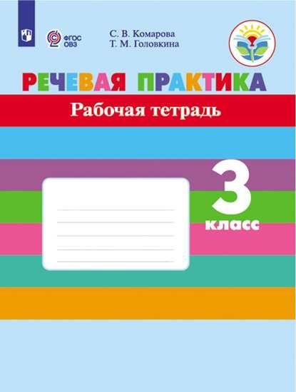 Изображение Речевая практика. 3 класс. Рабочая тетрадь (для обучающихся с интеллектуальными нарушениями)