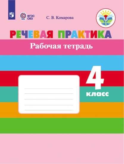 Изображение Речевая практика. 4 класс. Рабочая тетрадь (для обучающихся с интеллектуальными нарушениями)