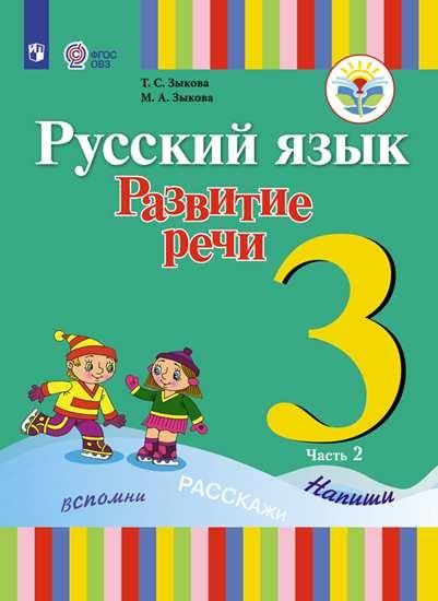 Изображение Русский язык. Развитие речи. 3 класс. Учебник. В 2 ч. Часть 2 (для глухих обучающихся)