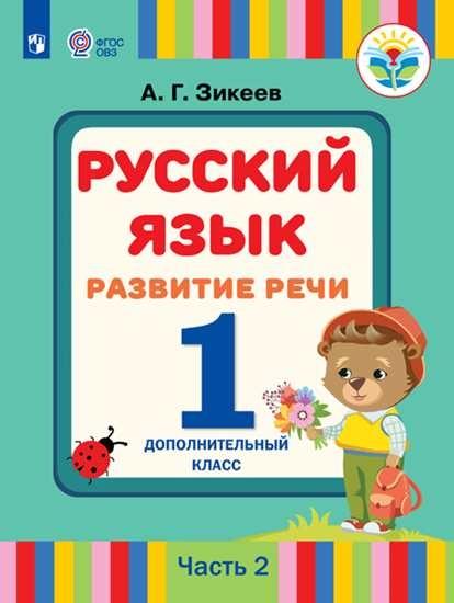 Изображение Русский язык. Развитие речи. 1 дополнительный класс. Учебник. В 2 ч. Часть 2 (для слабослышащих и позднооглохших обучающихся)