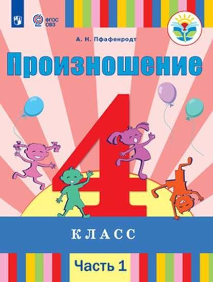 Изображение Произношение. 4 класс. Учебник. В 2 ч. Часть 1 (для слабослышащих и позднооглохших обучающихся)