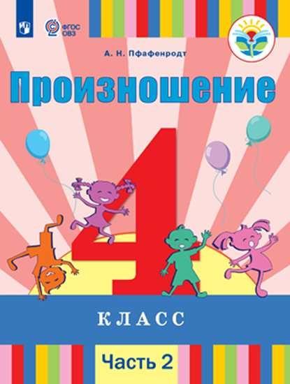 Изображение Произношение. 4 класс. Учебник. В 2 ч. Часть 2 (для слабослышащих и позднооглохших обучающихся)
