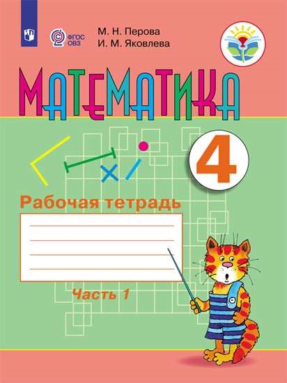 Изображение Математика. Рабочая тетрадь. 4 класс. В 2 ч. Часть1 (для обучающихся с интеллектуальными нарушениями)