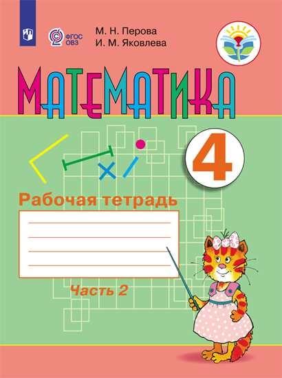 Изображение Математика. Рабочая тетрадь. 4 класс. В 2 ч. Часть 2 (для обучающихся с интеллектуальными нарушениями)