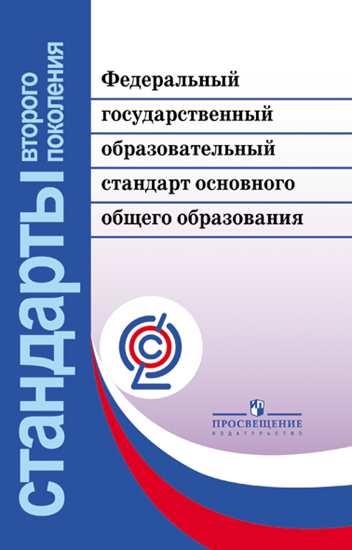 Изображение Федеральный государственный образовательный стандарт основного общего образования