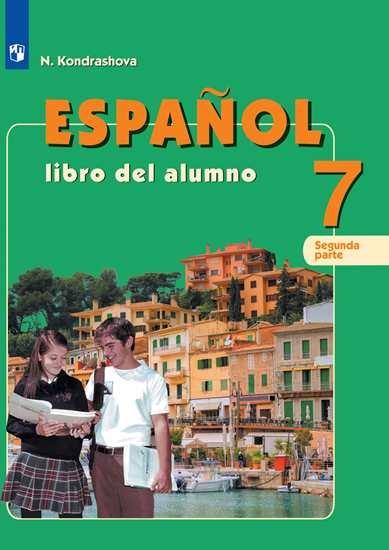 Изображение Испанский язык. 7 класс. Учебник. В 2 ч. Часть 2