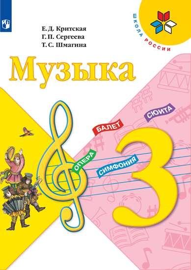 Изображение Музыка. 3 класс. Учебник