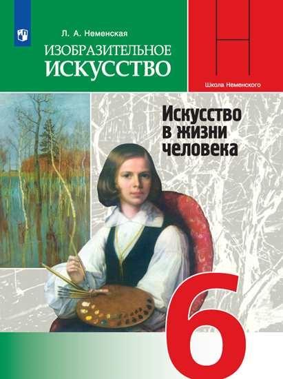 Изображение Изобразительное искусство. Искусство в жизни человека. 6 класс. Учебник