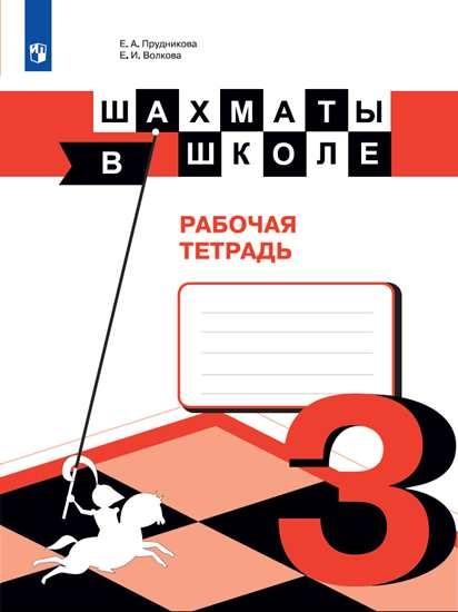 Изображение Шахматы в школе. Рабочая тетрадь. 3 класс