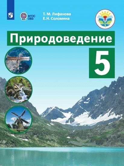 Изображение Природоведение. 5 класс. Учебник (для обучающихся с интеллектуальными нарушениями)