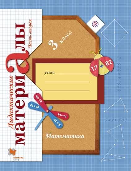 Изображение Математика. 3 класс. Дидактические материалы. В 2 ч. Часть 2