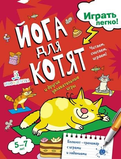Изображение Йога для котят