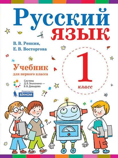 Изображение Русский язык. 1 класс. Учебник