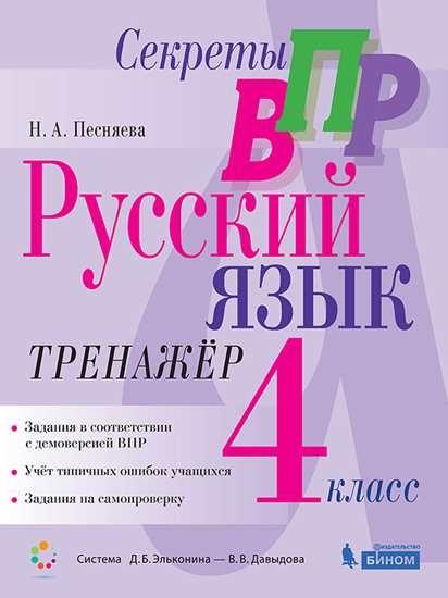 Изображение Секреты ВПР. Русский язык. Тренажер. 4 класс