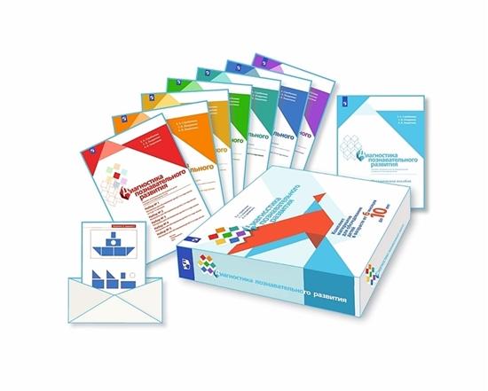 Изображение Диагностика познавательного развития. Комплект материалов для обследования детей в возрасте от 6 месяцев до 10 лет