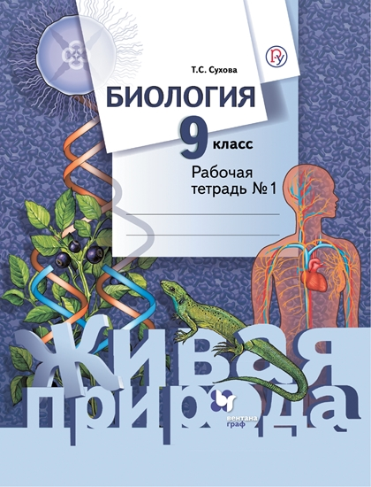 Изображение Биология. Живая природа. 9 класс. Рабочая тетрадь. В 2 ч. Часть 1