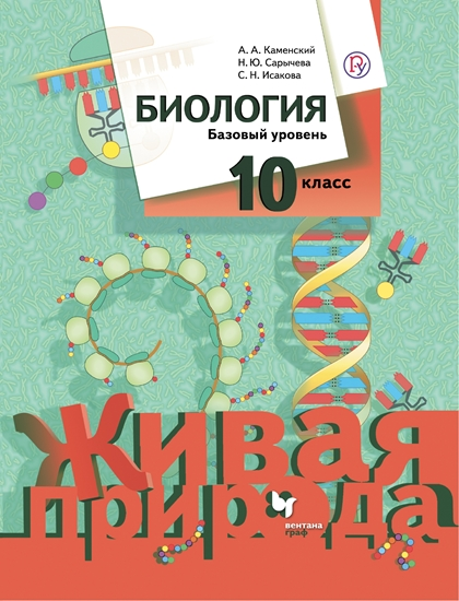 Изображение Биология. Живая природа. 10 класс. Учебное пособие (базовый)