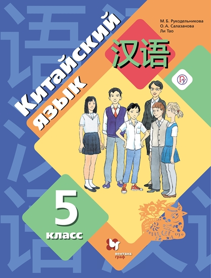 Изображение Китайский язык. Второй иностранный язык. 5 класс. Учебник