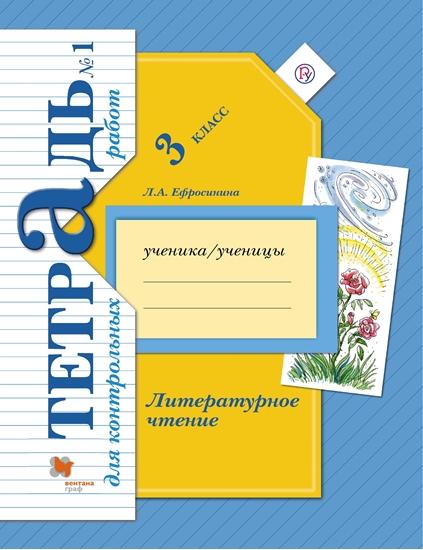 Изображение Литературное чтение. 3 класс. Тетрадь для контрольных работ. В 2 ч. Часть 1