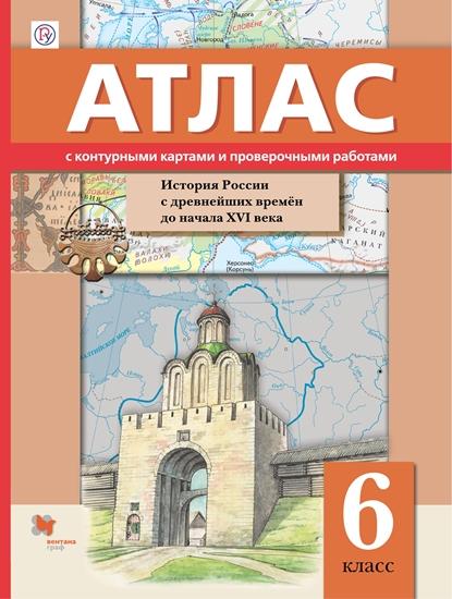 Изображение Иcтория России с древнейших времён до начала XVI века. 6 класс. Атлас с контурными картами и проверочными работами