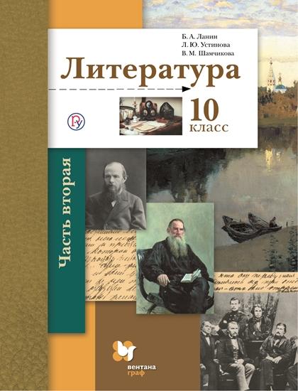 Изображение Литература. 10 класс. Учебник. В 2 ч. Часть 2. Базовый и углублённый уровни