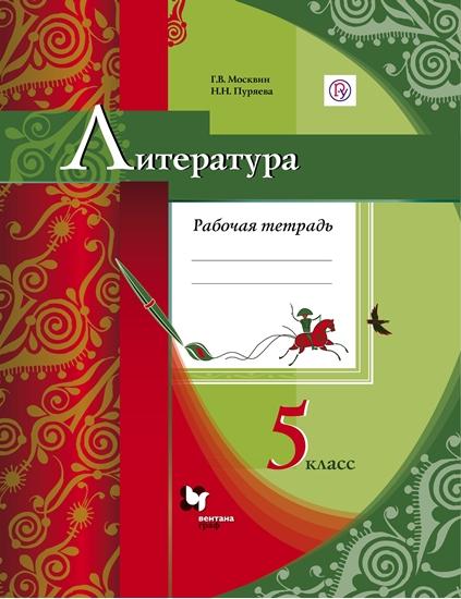 Изображение Литература. Рабочая тетрадь. 5 класс