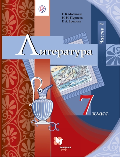 Изображение Литература. 7 класс. Учебник. В 2 ч. Часть 1