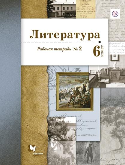 Изображение Литература. Рабочая тетрадь. 6 класс.  В 2 ч. Часть 2