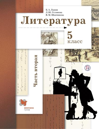 Изображение Литература. 5 класс. Учебное пособие. В частях. 2 часть.