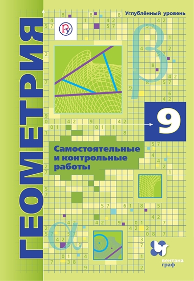 Изображение Геометрия. 9 класс. Самостоятельные и контрольные работы (углубленный)