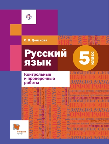 Изображение Русский язык. Контрольные и проверочные работы. 5 класс