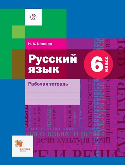 Изображение Русский язык. Рабочая тетрадь. 6 класс
