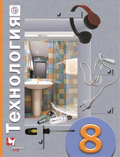 Изображение Технология. Универсальная линия. 8 класс. Учебное пособие
