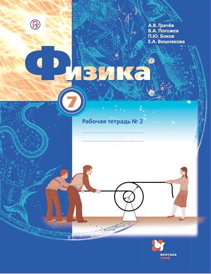 Изображение Физика. 7 класс. Рабочая тетрадь. В 2 ч. Часть 2
