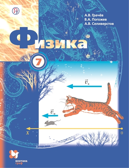 Изображение Физика. 7 класс. Учебник.
