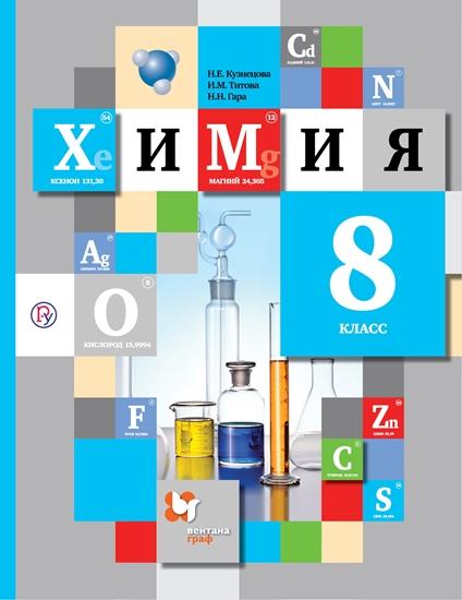 Изображение Химия. 8 класс. Учебник