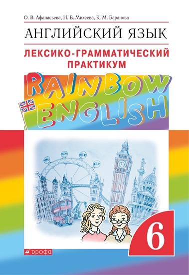Изображение Английский язык. Лексико-грамматический практикум.  6 класс