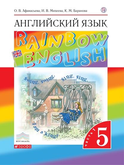 Изображение Английский язык. 5 класс. Учебник. В 2 ч. Часть 1