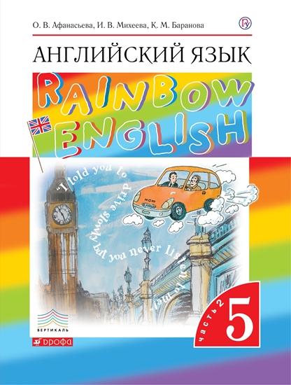 Изображение Английский язык. 5 класс. Учебник. В 2 ч. Часть 2
