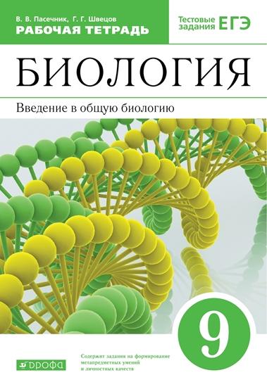 Изображение Биология. 9 класс. Введение в общую биологию. Рабочая тетрадь с тест. заданиями ЕГЭ