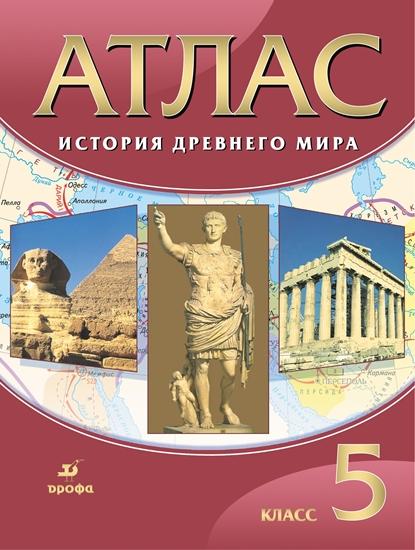 Изображение История древнего мира. Атлас 5 класс.