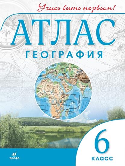Изображение География. Атлас. 6 класс