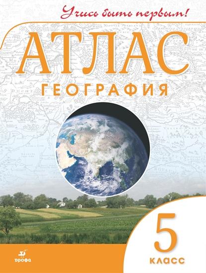 Изображение География. Атлас. 5 класс