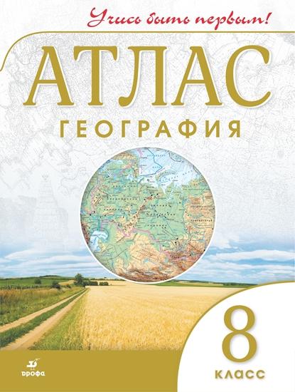 Изображение География. Атлас. 8 класс