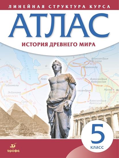 Изображение История древнего мира. Атлас. 5 класс. (Историко-культурный стандарт)