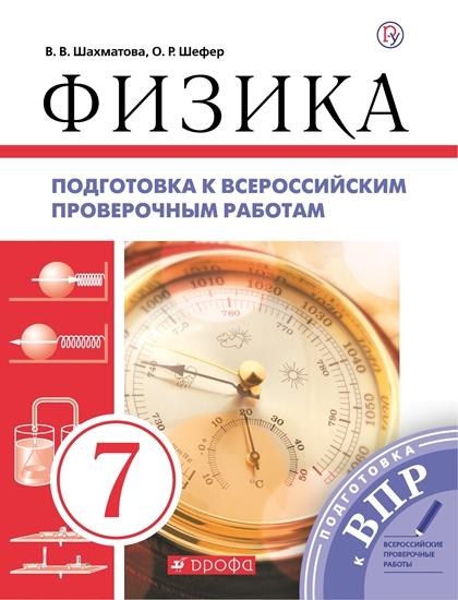 Изображение Физика. 7 класс. Подготовка к всероссийским проверочным работам (ВПР)